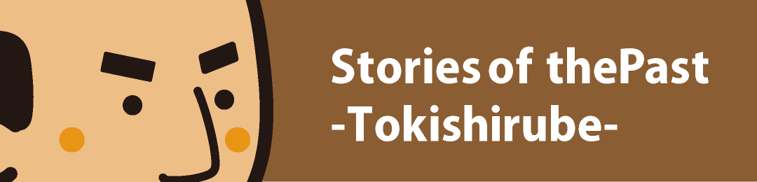 Stories of the Past -Tokishirube-